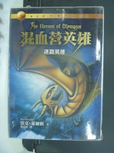 【書寶二手書T6/一般小說_LCY】混血營英雄1:迷路英雄_蔡青恩, 雷克.萊爾頓