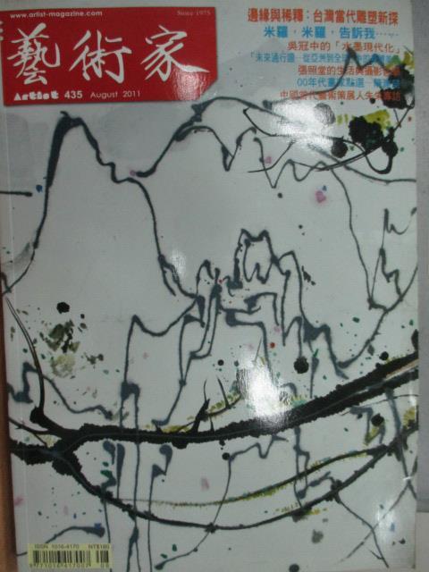 【書寶二手書T1/雜誌期刊_YCD】藝術家_435期_米羅米羅告訴我…等