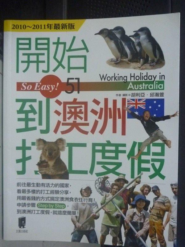 【書寶二手書T3/旅遊_LII】開始到澳洲打工度假_利亞