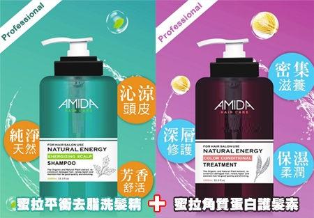 AMIDA 蜜拉平衡去脂洗髮精+蜜拉角質蛋白護髮素 (1000ML+250ML組合) ☆真愛香水★