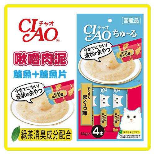 【回饋價】 CIAO 啾嚕肉泥-鮪魚+鮪魚片14g*4條(SC-141)-特價58元>可超取 【美味肉泥,貓咪愛不釋口!】 (D002A67)