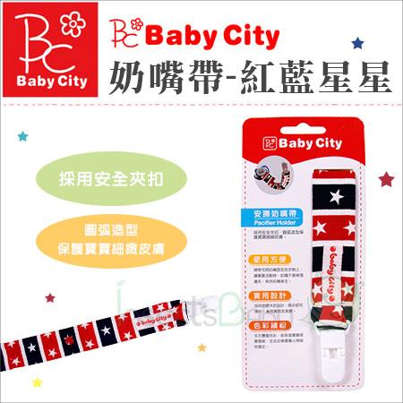 +蟲寶寶+【BabyCity 娃娃城】安全夾扣 安撫奶嘴帶 - 紅藍星星《現+預》