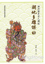 漳州歷史名人傳說:閩地多雄傑(下)