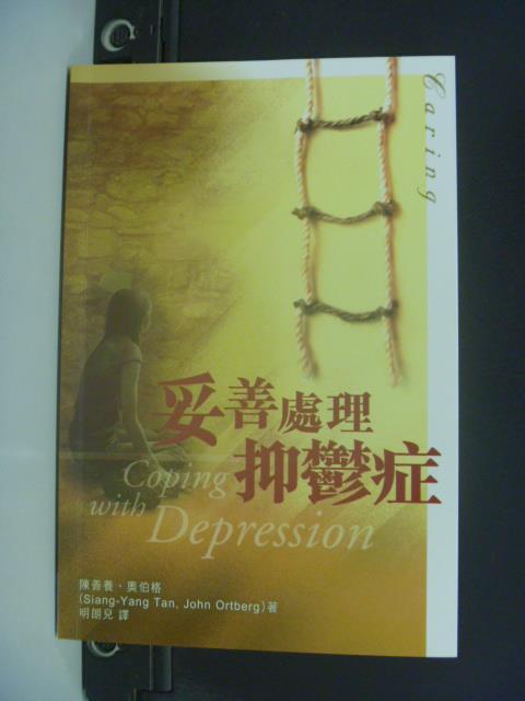 【書寶二手書T5/醫療_OJU】妥善處理憂鬱症_基道出版社
