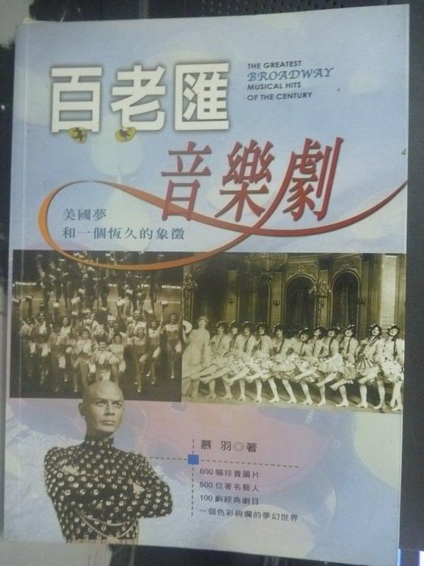 【書寶二手書T2/音樂_XFW】百老匯音樂劇_慕羽