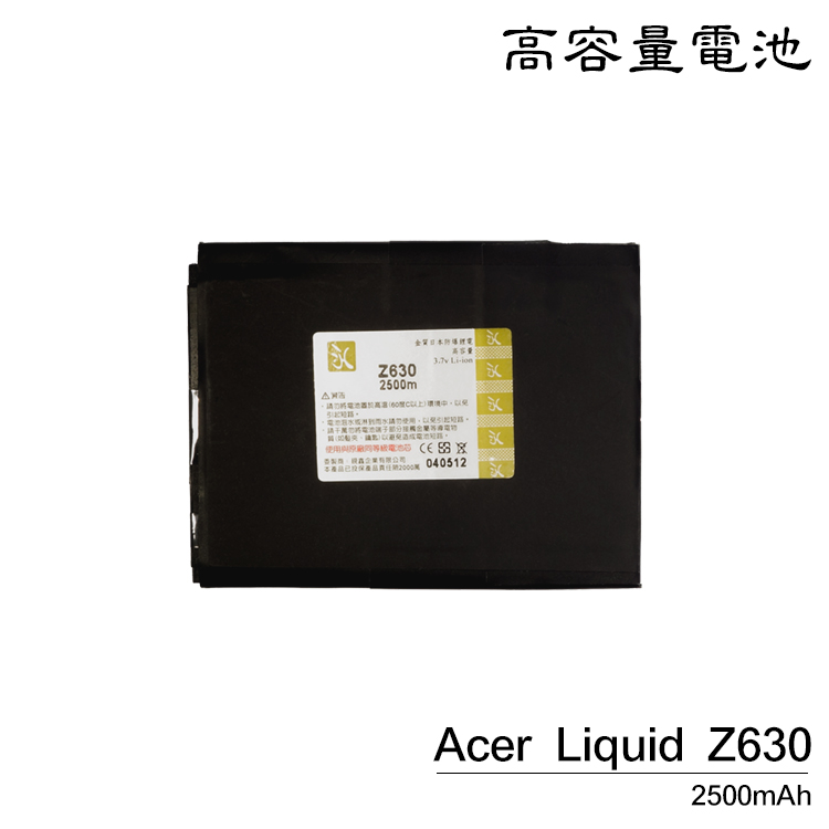 Acer Liquid Z630 高容量電池/防爆高容量電池