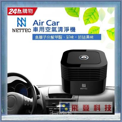 【去除車內髒空氣】NETTEC Air Car 車用空氣清淨機(黑) 含稅公司貨開發票