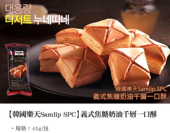 有樂町進口食品 3包/99元 韓流來襲 韓國 樂天 SPC Samlip Nuneddine義式焦糖奶油千層酥 K17 8801068039160