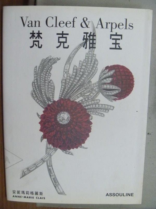 【書寶二手書T6/收藏_HOS】梵克雅寶_安妮瑪莉格麗斯