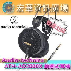 鐵三角 audio-technica ATH-AD2000X AIR DYNAMIC 開放式耳機 (鐵三角公司貨)