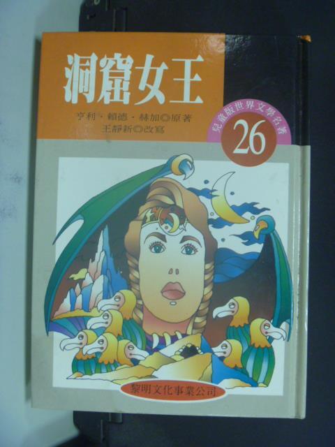 【書寶二手書T5/兒童文學_GOG】洞窟女王_亨利賴德赫加