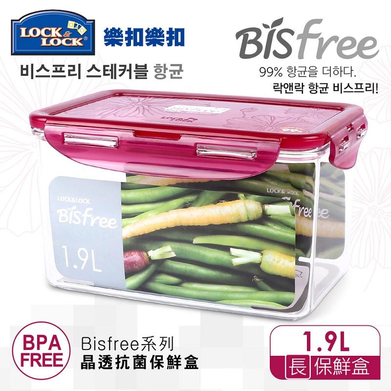 【樂扣樂扣】Bisfree系列晶透抗菌保鮮盒/長方形1.9L