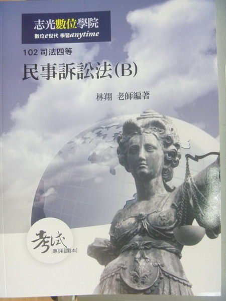 【書寶二手書T9/進修考試_ZIZ】民事訴訟法(B)_林翔_102司法四等