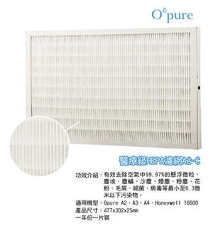 Opure 臻淨  A2 空氣清淨機第二層醫療級HEPA濾網   A2-C  適用於 A2、A3、A4
