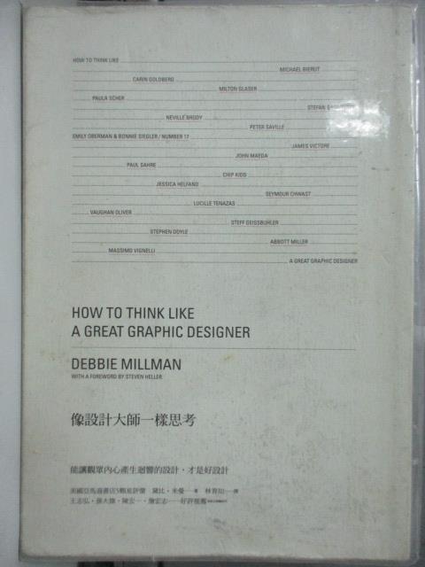 【書寶二手書T1/藝術_HPH】像設計大師一樣思考-新.設計_林育如, 黛比‧米曼