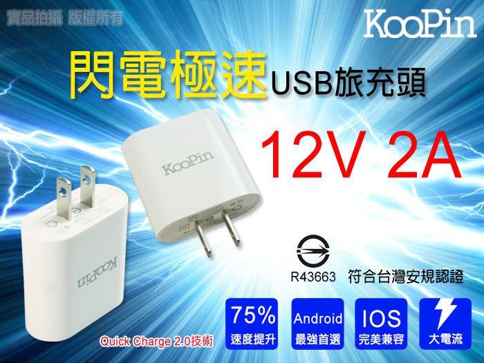商檢合格 KooPin QC 2.0 超速型 USB 充電器 快速充電器 5V 9V 12V 2A/ASUS/OPPO/小米/鴻海/LG/亞太/台哥大/宏碁/華碩/遠傳/中華/TIS購物館