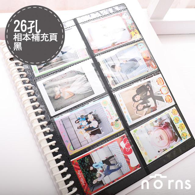 NORNS【26孔相本補充頁-黑】資料夾 活頁孔 文件夾 拍立得相本 名片