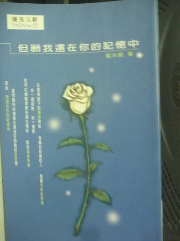 【書寶二手書T6/言情小說_LNR】但願我還在你的記憶中_藍水晶