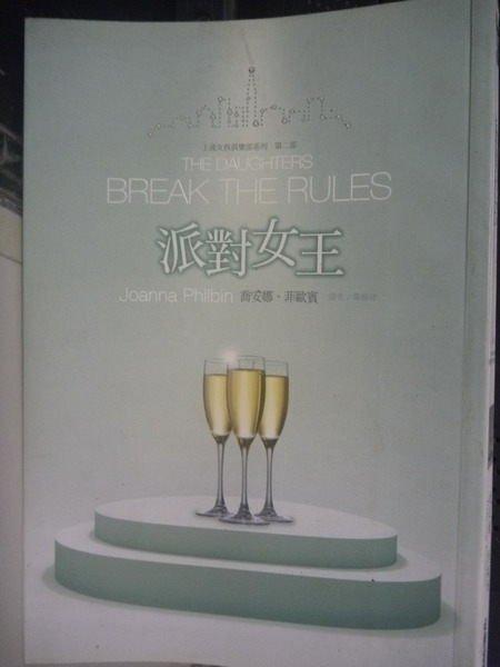 【書寶二手書T6/翻譯小說_HBP】上流女孩俱樂部 第二部:派對女王_喬安娜.菲歐賓