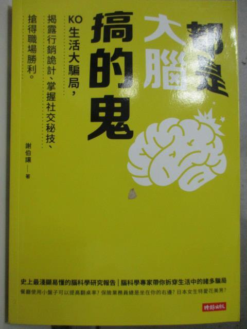 【書寶二手書T1/心理_HBR】都是大腦搞的鬼_謝伯讓