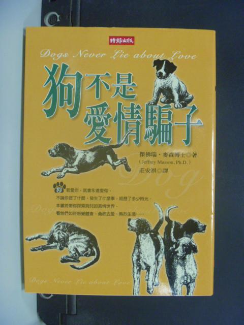 【書寶二手書T3/寵物_HQJ】狗不是愛情騙子_莊安琪, 傑佛瑞.麥