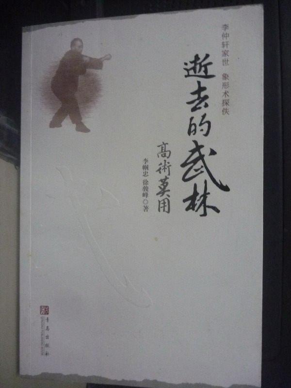 【書寶二手書T1/體育_ZKM】逝去的武林:高術莫用_李幗忠_簡體書