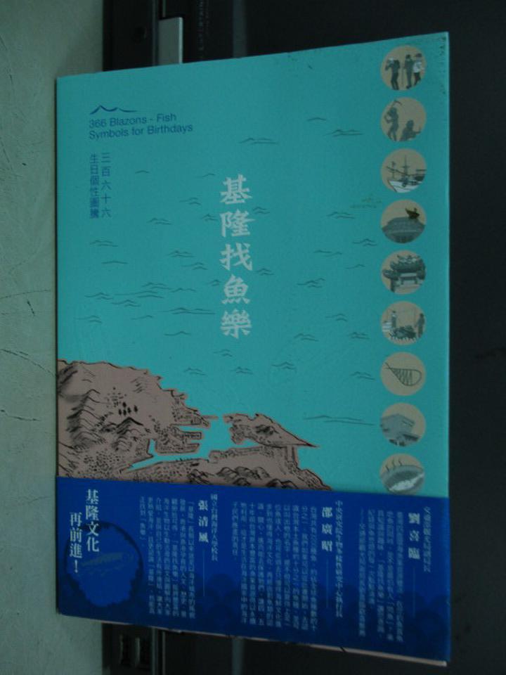 【書寶二手書T5/動植物_KQA】基隆找魚樂_基隆市政府_民104