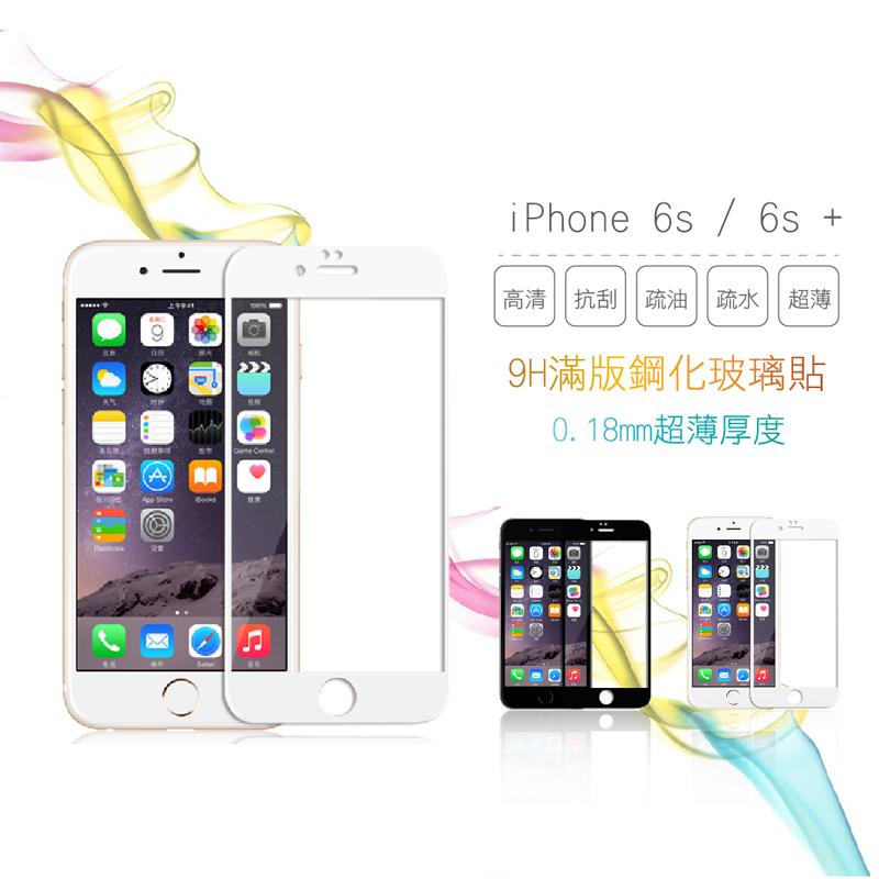 抗藍光 iPhone 6s 9H硬度 鋼化 滿版玻璃貼 0.18mm 超薄保護貼 抗刮 螢幕貼 不影響3D
