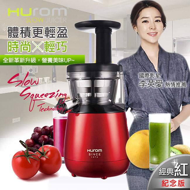 ★李英愛推薦★【HUROM】韓國原裝慢磨蔬果汁機。經典紅(紀念款)/HB-858R