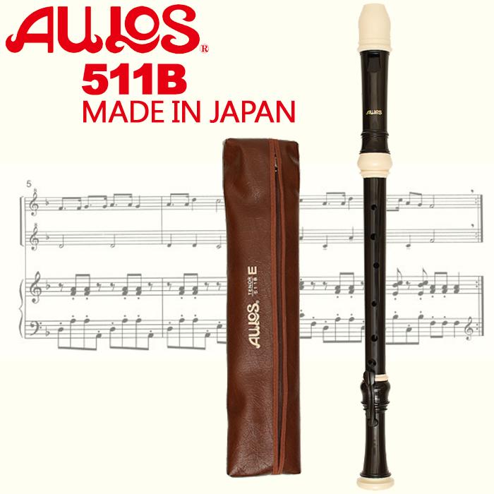 【非凡樂器】AULOS 低音直笛NO.511B  學校直笛團選用/日本原裝進口