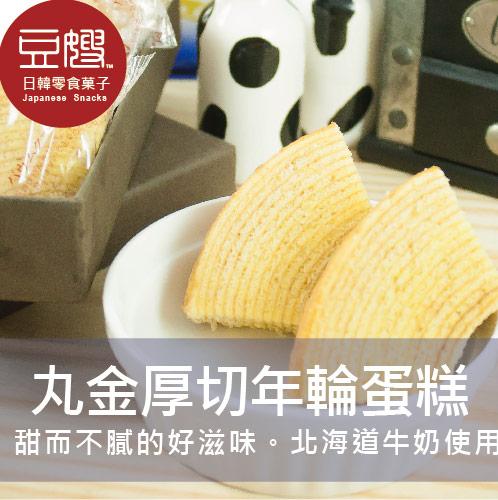 【豆嫂】日本零食 丸金厚切年輪蛋糕(蛋糕之王)
