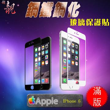 【超靚】APPLE IPHONE 6  / IPHONE 6S  滿版鋼化玻璃保護貼 (iPhone 6 滿版玻璃貼/ iPhone6S滿版玻璃貼 / iPhone 6S 滿版玻璃保護貼 / iPhone 6滿版玻璃保護貼 / APPLE 蘋果 I6 IP6 5.5吋 / 滿版 / 全螢幕保護貼 / 全屏 / 9H硬度 / 2.5D弧邊 / 高清透 / 強化玻璃保護貼 / 防爆 / 防刮 / 超靚)