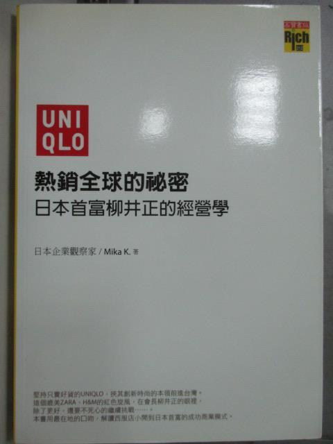 【書寶二手書T1/財經企管_JPO】UNIQLO熱銷全球的祕密-柳井正的經營學_MikaK.