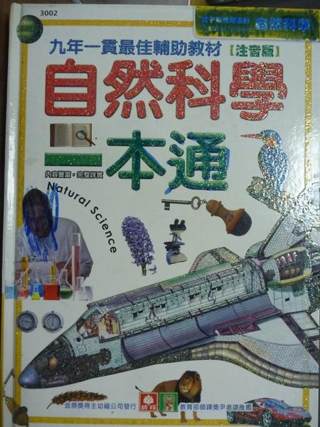 【書寶二手書T2/少年童書_PLC】自然科學一本通_幼福