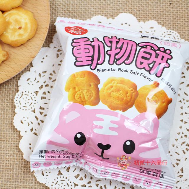 【0216零食會社】九福_動物餅(岩鹽口味)-奶素
