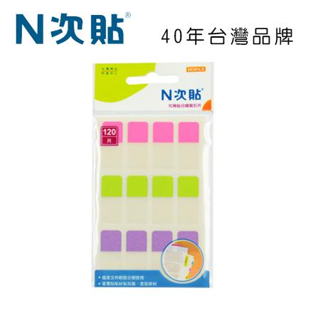 N次貼 66532 書寫型可再貼分類索引片 28x12mm 120片/3色/袋