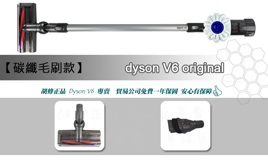 2015最新 DYSON V6 CORDLESS