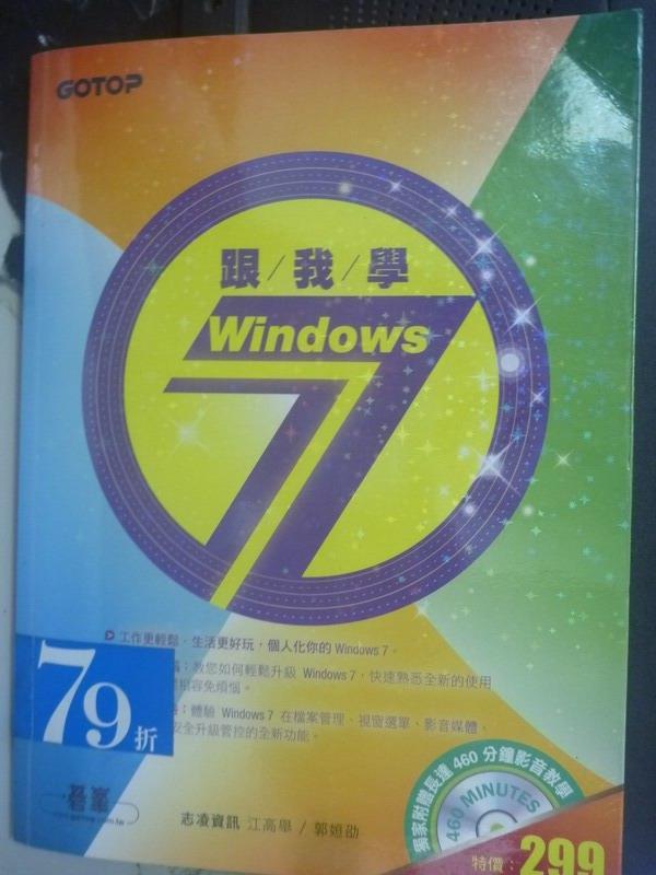 【書寶二手書T1/電腦_ZJQ】跟我學Windows 7_江高舉, 郭姮劭_附光碟