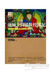 蓮師大圓滿教授講記《藏密寧瑪派最高解脫法