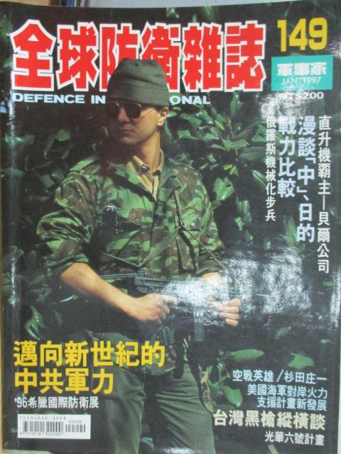 【書寶二手書T1/軍事_YCG】軍事家_149期_邁向新世紀的中共軍力等