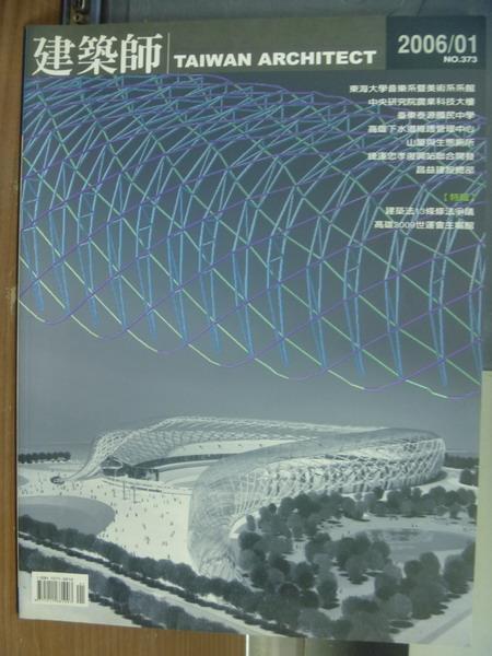 【書寶二手書T1/設計_XHE】建築師_2006/1_第三名-高雄新地標等