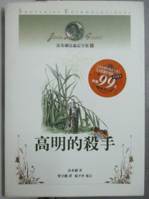【書寶二手書T1/動植物_HOW】法布爾昆蟲記全集_法布爾