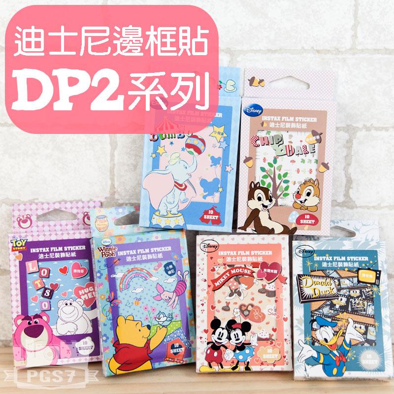 PGS7  拍立得 周邊商品- 迪士尼 DP2 系列  邊框貼紙  空白底片 裝飾  米奇 / 唐老鴨 / 小熊維尼 / 奇奇蒂蒂 / 熊抱哥 / 小飛象