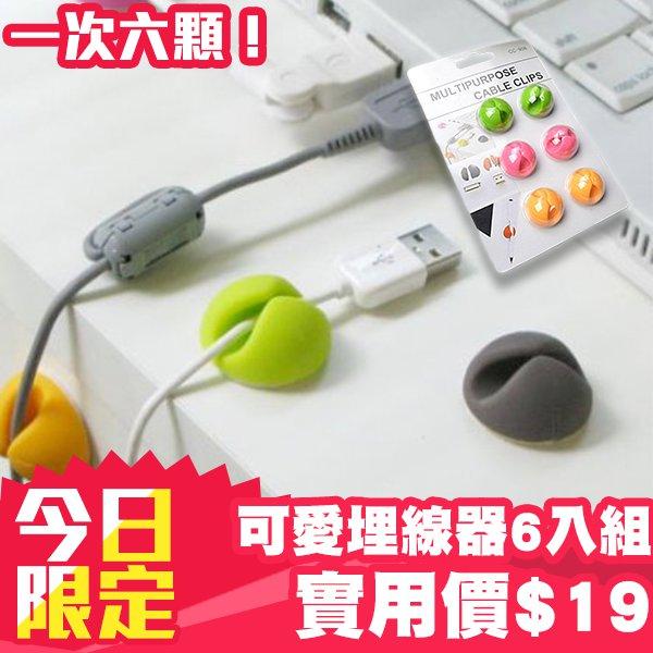 六入組 埋線器 手機傳輸線 理線器  電線 充電線 桌面理線器 整線器 電線夾 固線器定線器