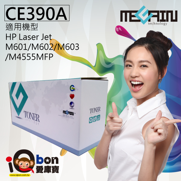 【iQBon愛庫寶網路商城】台灣美佳音MEGAIN TONER‧HP環保黑色碳粉匣 適用M601/M602/M603/M4555MFP副廠碳粉匣(CE390A)