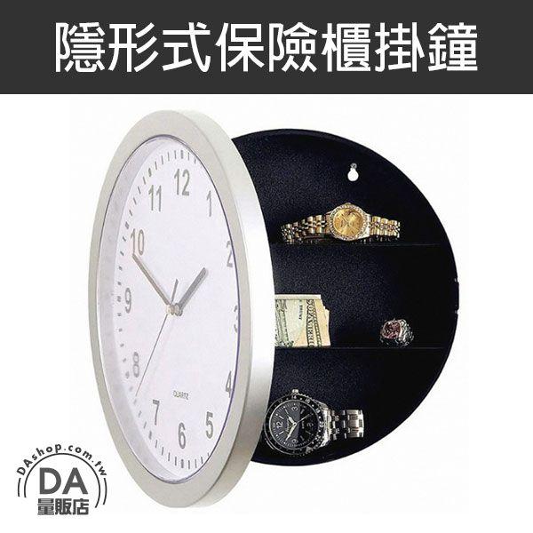 《DA量販店》創意 掛鐘 收納盒 時鐘 保險箱 隱藏式儲物箱(V50-1578)
