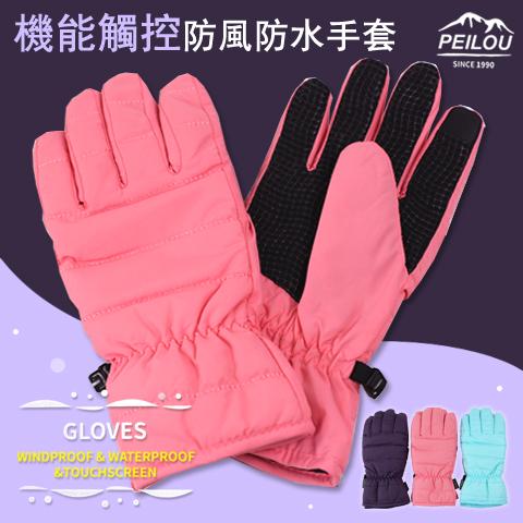機能觸控 防風防水止滑手套 棉花糖款 內裏保暖 機車手套 貝柔 PB