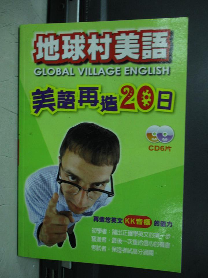 【書寶二手書T6/語言學習_KCU】美語再造20日_KK音標_未附光碟