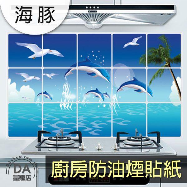 《DA量販店》廚房 防油 防水貼紙 防油貼 壁貼 牆貼 窗貼 民宿 海豚(V50-1620)