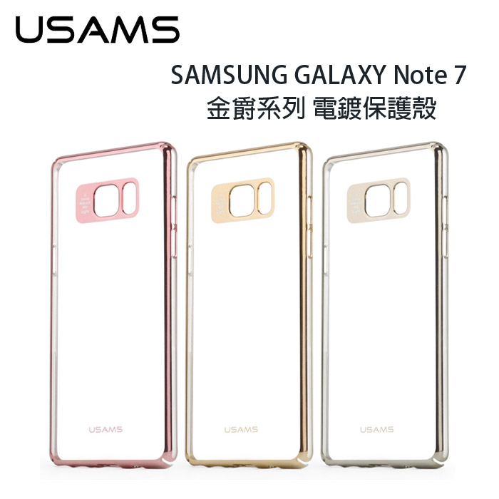 【USAMS】SAMSUNG GALAXY Note 7 / N930 金爵系列 電鍍保護殼
